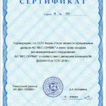 Дилерский сертификат Невские Весы