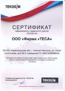 Сертификат сервисного центра Тензо-М 2020